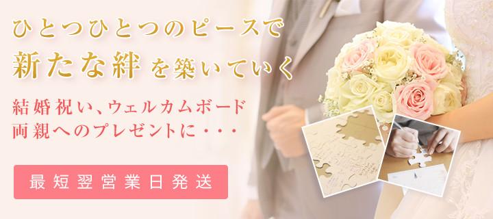 結婚祝いや結婚披露宴にジグソーパズル