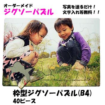 イメージ 枠付・子供用パズル(B4)40ピース