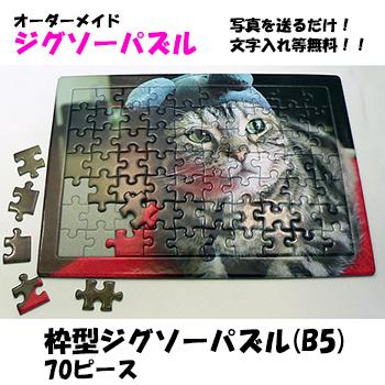 イメージ 枠付・子供用パズル(B5) 70ピース