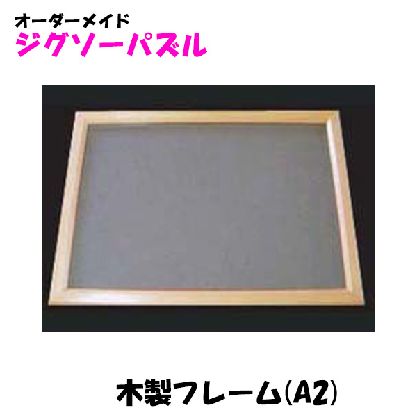 木製フレーム(A4)