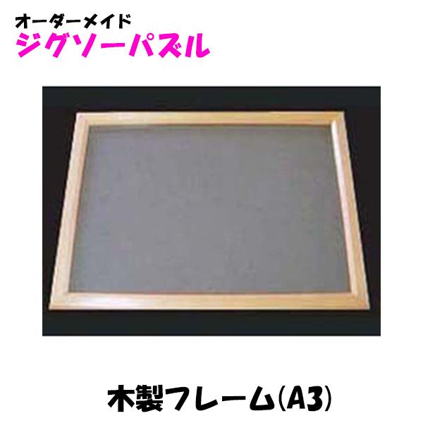 イメージ 木製フレーム