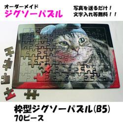 枠付・子供用パズル(B5) 70ピース