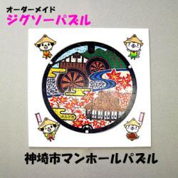 神埼市マンホールパズルセット
