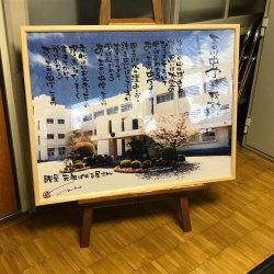 三田川中大型パズル