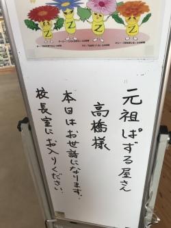 銭糖小学校