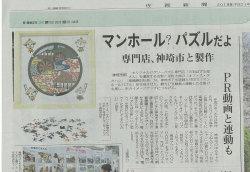 佐賀新聞マンホールパズル記事