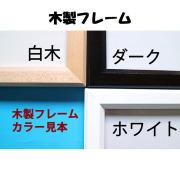 木製フレーム製造工程(国内生産)