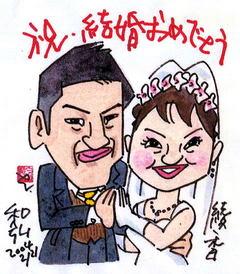 宗先生イラスト 結婚式