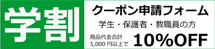 学割 クーポン申請フォーム 学生・保護者・教職員の方 商品代金合計8,000円以上で10%OFF
