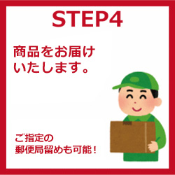 STEP4 商品をお届けいたします。ご指定の郵便局留めも可能!