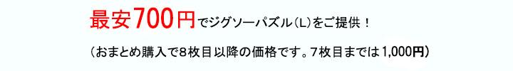 最安680円ジグソーパズル(L)