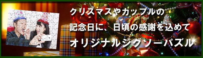 最短翌営業日出荷 クリスマスプレゼントにジグソーパズル